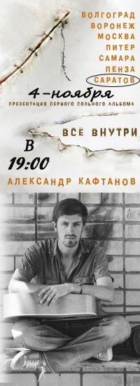 "А.Кафтанов ""Всё внутри"" & группа ""Teпло"""