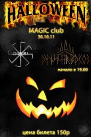 "Фолк-Хэллоуин в клубе ""Magic"""