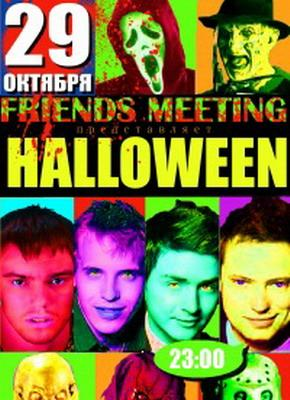 "Halloween с ""Friends Meeting"""