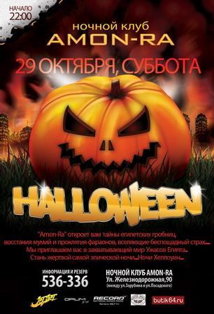 Halloween в AMON-RA
