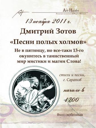 """""""Песни полых холмов"""""""