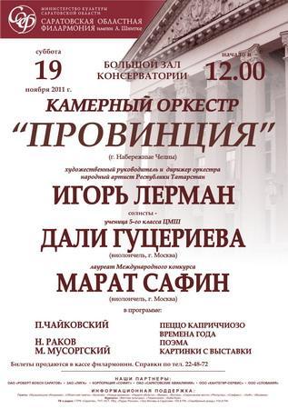"""Камерный оркестр """"Провинция"""""""