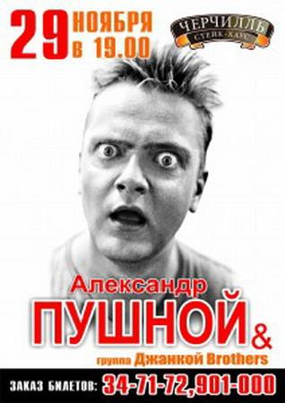 "Александр Пушной и группа ""Джанкой Brothers"""