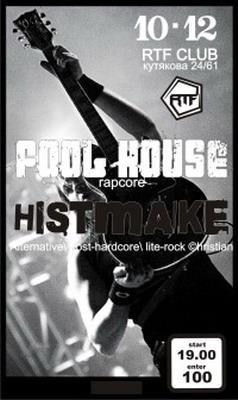 "Группы ""Fool House"" и ""His†Make"""
