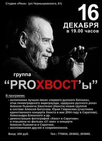 """Группа """"PROХвост`ы"""""""