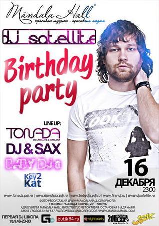 DJ Сателлит Birthday Party