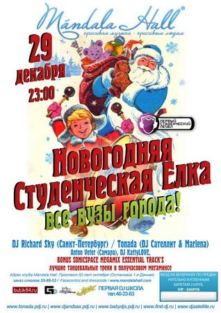 Студенческая Новогодняя Ёлка 2012
