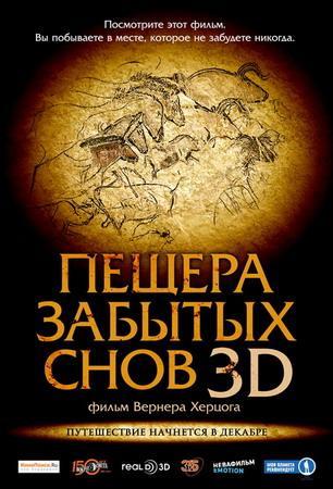 """""""Пещера забытых снов 3D"""""""