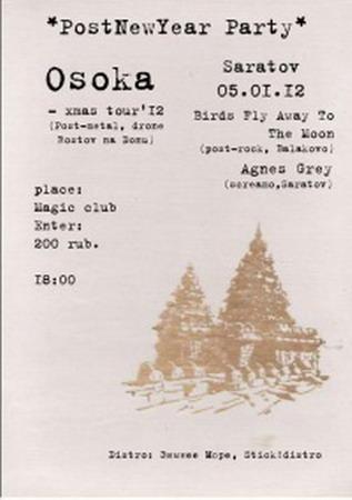 "Группа ""Osoka"""