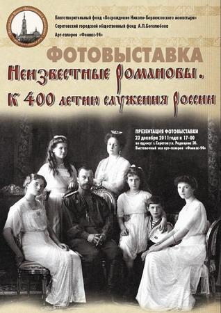 """""""Неизвестные Романовы"""""""