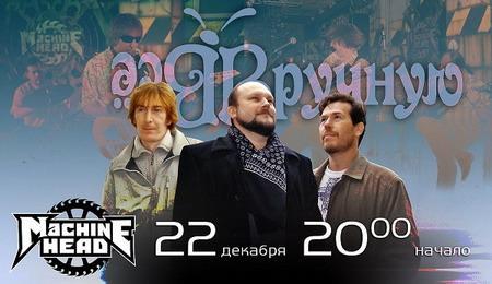 """Всё Вручную"""