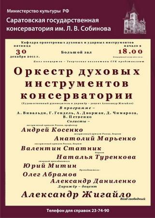 Оркестр духовых инструментов СГК