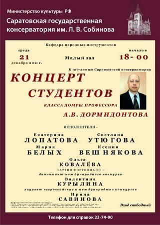 Концерт студентов