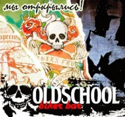 """Ёлка в """"OldSchool'е"""