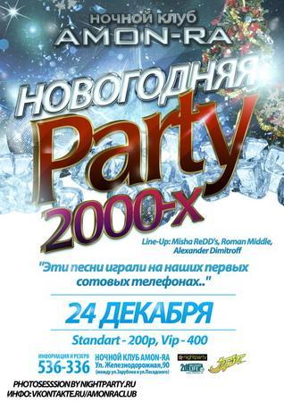 Новогодняя Party 2000-х