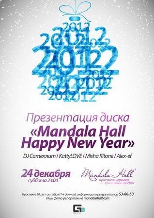 """Презентация диска """"Mandala Hall Happy New Year"""""""