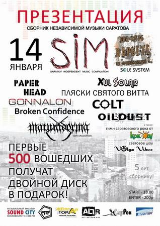 Презентация нового сборника SIM