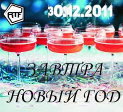 Завтра Новый Год!