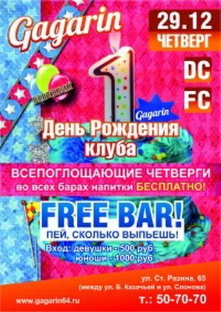 День рождения клуба