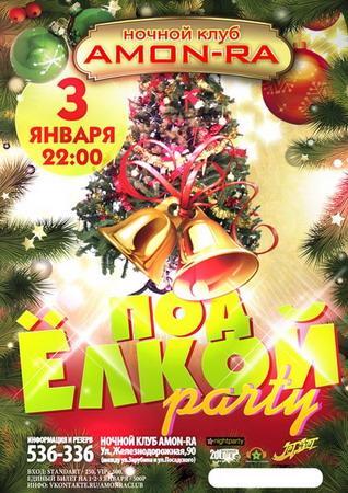 """""""ПодЁлкой-party"""""""