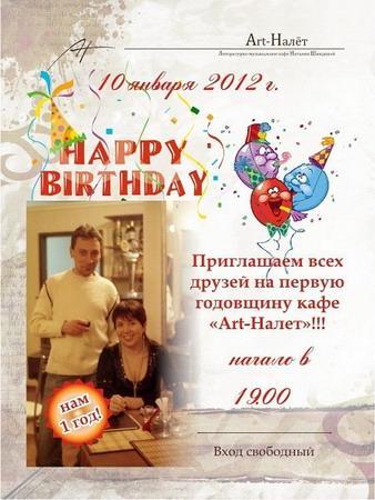 """День рождения кафе """"Art-Налёт"""""""