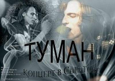 """Концерт рок-группы """"Туман"""""""