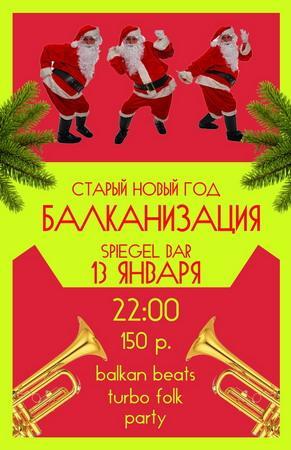Балканизация на Старый Новый год!