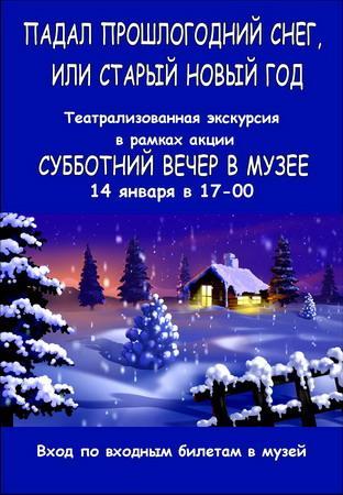 """Падал прошлогодний снег"""