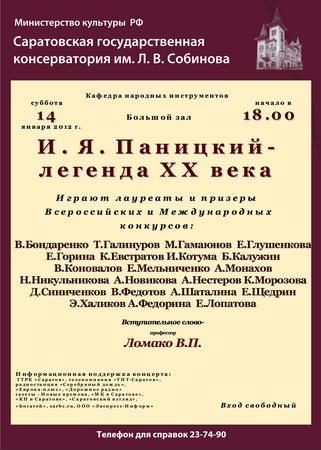 И.Я. Паницкий - Легенда XX века