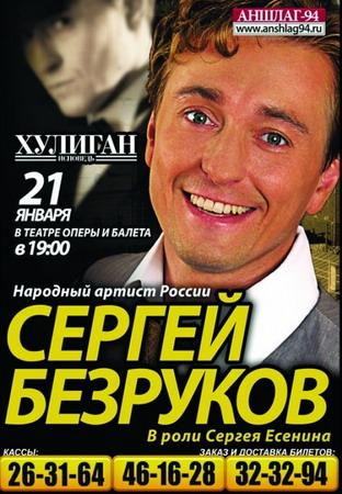 "Сергей Безруков. ""Хулиган"""