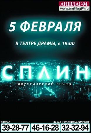 "Группа ""Сплин"""