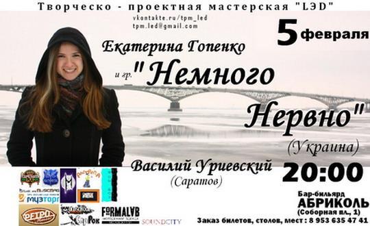 """""""Немного нервно"""" и Екатерина Гопенко"""