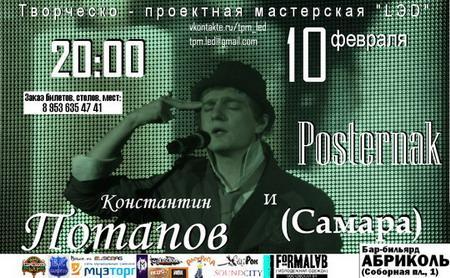 """К. Потапов и """"Posternak"""" (Самара)"""
