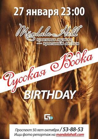 """""""Русская Водка Birthday"""""""
