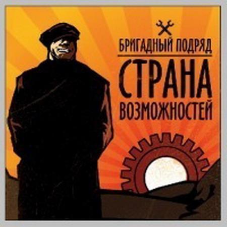 """""""Бригадный подряд"""""""