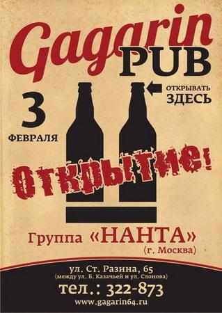"Открытие  ""Gagarin PUB"""