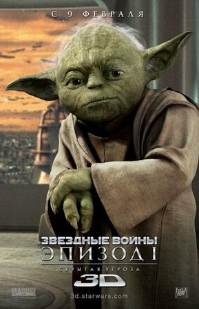 """Звездные войны: Эпизод 1- Скрытая Угроза 3D"""