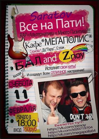 БАЛ and Znoy