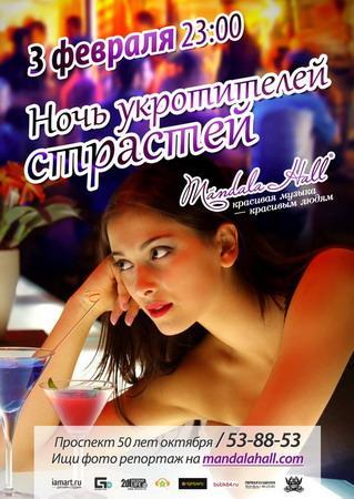 """""""Ночь укротителей страстей"""""""