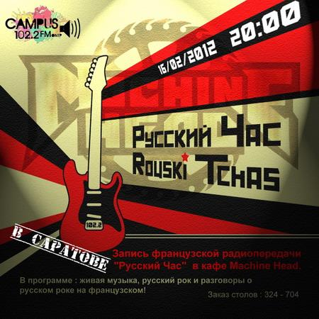 """Русский Час"" в ""Machine Head"""