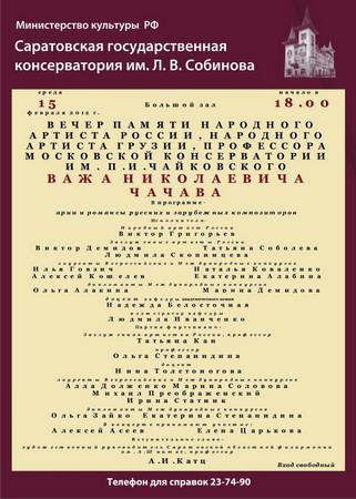 Вечер памяти В. Н. Чачава