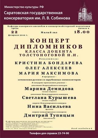 Концерт дипломников