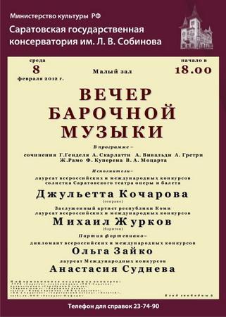 Вечер барочной музыки
