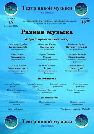 """""""Разная музыка"""""""