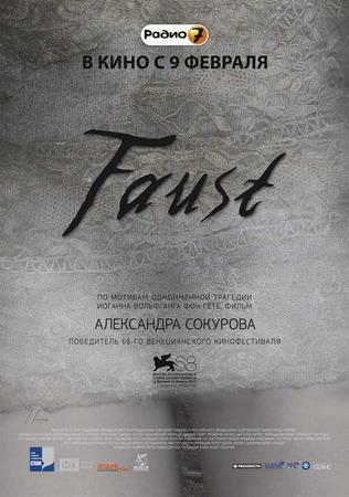 """Фауст"""