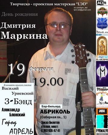 День рождения Дмитрия Маркина