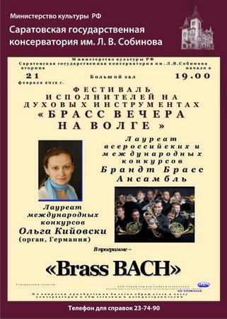 """Brass BACH"""