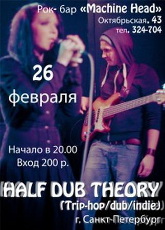 """Half Dub Theory"""