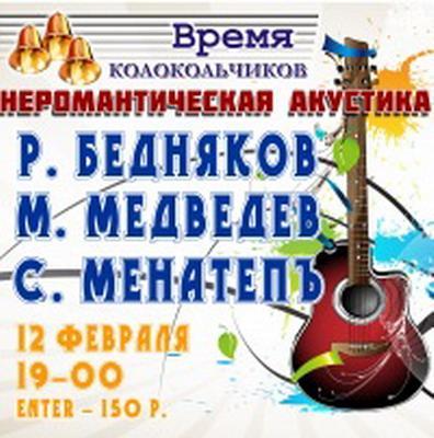 """Неромантическая акустика"""