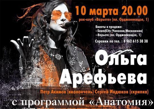 "Ольга Арефьева - ""Анатомия"""
